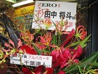 zero1_20130504 004.jpg