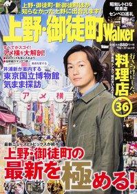 uenowalker.jpg