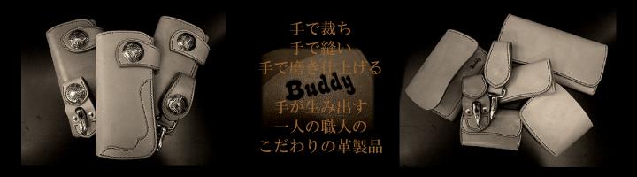 buddyバディ