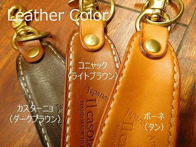 レザーカラー3色